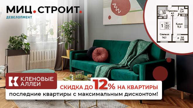 ЖК «Кленовые аллеи» Скидки до 12% на квартиры
